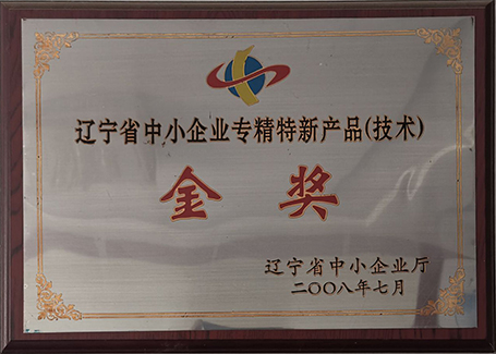 Liaoning Province small  medium sized enterprise specialized special new product (Technology) Gold Award
